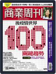 Business Weekly 商業周刊 (Digital) Subscription May 11th, 2020 Issue