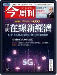Business Today 今周刊 (Digital) Subscription May 11th, 2020 Issue