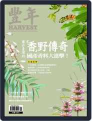 Harvest 豐年雜誌 (Digital) Subscription May 13th, 2020 Issue