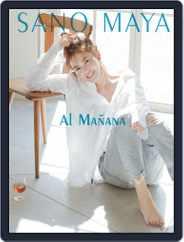 佐野真彩写真集〜AL MAÑANA〜SANO MAYA Magazine (Digital) Subscription May 15th, 2020 Issue