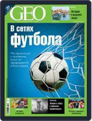 GEO Russia Magazine (Digital) Subscription June 1st, 2018 Issue