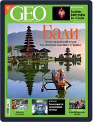 GEO Russia Magazine (Digital) Subscription April 1st, 2018 Issue