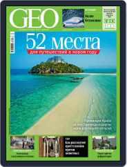 GEO Russia Magazine (Digital) Subscription January 1st, 2018 Issue