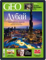 GEO Russia Magazine (Digital) Subscription November 1st, 2017 Issue