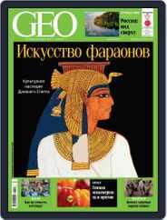 GEO Russia Magazine (Digital) Subscription October 1st, 2017 Issue