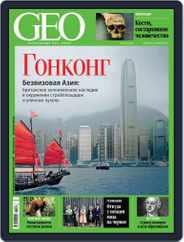 GEO Russia Magazine (Digital) Subscription September 1st, 2017 Issue
