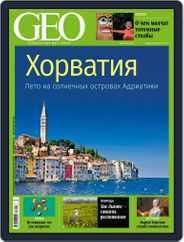 GEO Russia Magazine (Digital) Subscription August 1st, 2017 Issue