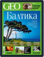 GEO Russia Magazine (Digital) Subscription July 1st, 2017 Issue
