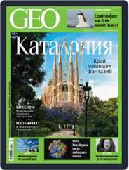 GEO Russia Magazine (Digital) Subscription June 1st, 2017 Issue