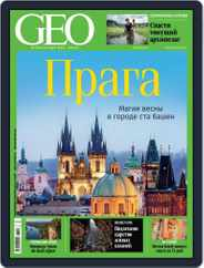 GEO Russia Magazine (Digital) Subscription May 1st, 2017 Issue