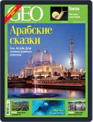 GEO Russia Magazine (Digital) Subscription December 18th, 2015 Issue