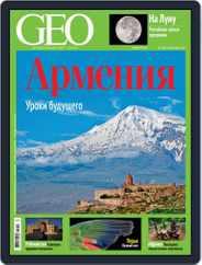 GEO Russia Magazine (Digital) Subscription November 19th, 2015 Issue