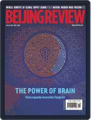 Beijing Review (Digital) Subscription May 7th, 2020 Issue