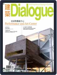 Architecture Dialogue 建築 (Digital) Subscription March 1st, 2009 Issue