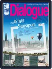 Architecture Dialogue 建築 (Digital) Subscription December 31st, 2008 Issue