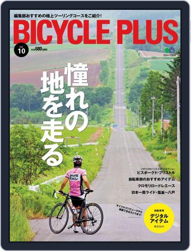 Bicycle Plus バイシクルプラス July 29th, 2013 Digital Back Issue Cover