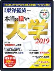週刊東洋経済臨時増刊シリーズ Magazine (Digital) Subscription May 28th, 2019 Issue