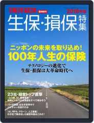 週刊東洋経済臨時増刊シリーズ Magazine (Digital) Subscription September 27th, 2018 Issue