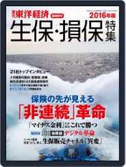 週刊東洋経済臨時増刊シリーズ Magazine (Digital) Subscription September 25th, 2016 Issue