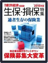週刊東洋経済臨時増刊シリーズ Magazine (Digital) Subscription October 1st, 2015 Issue