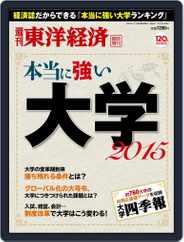 週刊東洋経済臨時増刊シリーズ Magazine (Digital) Subscription May 18th, 2015 Issue