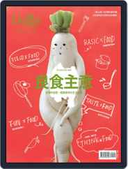 Shopping Design Special 設計採買誌特刊 (Digital) Subscription May 22nd, 2015 Issue