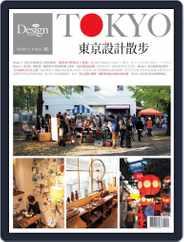 Shopping Design Special 設計採買誌特刊 (Digital) Subscription January 30th, 2015 Issue