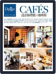 Shopping Design Special 設計採買誌特刊 (Digital) Subscription February 17th, 2014 Issue