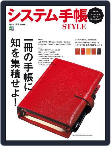 システム手帳STYLE August 22nd, 2016 Digital Back Issue Cover