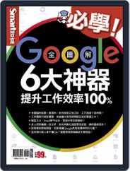 Smart Secret 智富特刊 (Digital) Subscription July 26th, 2017 Issue