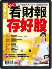 Smart Secret 智富特刊 (Digital) Subscription June 8th, 2017 Issue