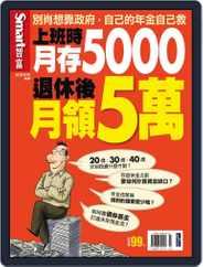 Smart Secret 智富特刊 (Digital) Subscription July 24th, 2016 Issue