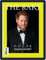 The Rake Россия (Digital) Subscription May 1st, 2018 Issue