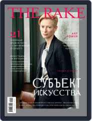 The Rake Россия (Digital) Subscription February 1st, 2018 Issue