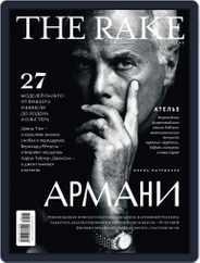 The Rake Россия (Digital) Subscription November 1st, 2017 Issue