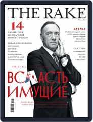 The Rake Россия (Digital) Subscription September 1st, 2017 Issue