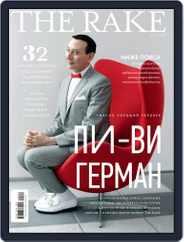 The Rake Россия (Digital) Subscription August 1st, 2017 Issue