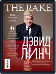 The Rake Россия (Digital) Subscription April 1st, 2017 Issue