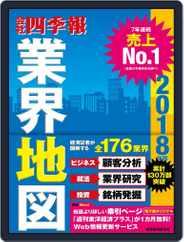 会社四季報業界地図 Magazine (Digital) Subscription August 23rd, 2017 Issue