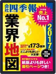 会社四季報業界地図 Magazine (Digital) Subscription August 26th, 2016 Issue