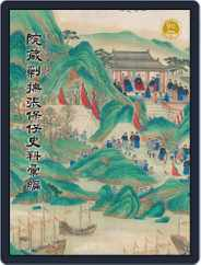 National Palace Museum ebook 故宮出版品電子書叢書 (Digital) Subscription September 5th, 2019 Issue