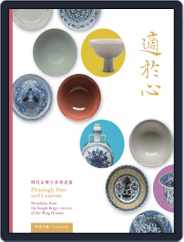 National Palace Museum ebook 故宮出版品電子書叢書 (Digital) Subscription May 3rd, 2019 Issue