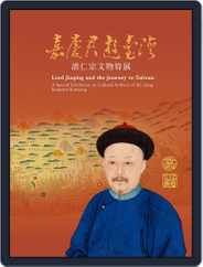National Palace Museum ebook 故宮出版品電子書叢書 (Digital) Subscription September 6th, 2018 Issue