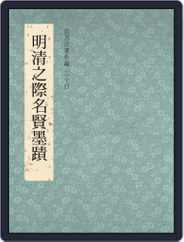 National Palace Museum ebook 故宮出版品電子書叢書 (Digital) Subscription May 3rd, 2018 Issue