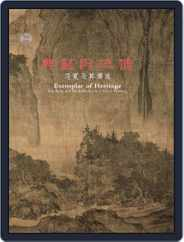 National Palace Museum ebook 故宮出版品電子書叢書 (Digital) Subscription January 3rd, 2018 Issue