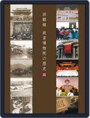 National Palace Museum ebook 故宮出版品電子書叢書 (Digital) Subscription December 1st, 2017 Issue