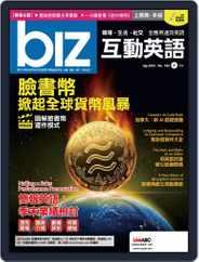 biz 互動英語 (Digital) Subscription September 2nd, 2019 Issue