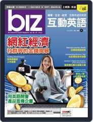 biz 互動英語 (Digital) Subscription May 28th, 2019 Issue