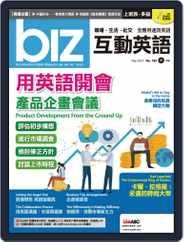 biz 互動英語 (Digital) Subscription April 30th, 2019 Issue