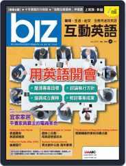 biz 互動英語 (Digital) Subscription March 28th, 2019 Issue